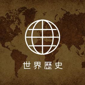 中四, 世界歷史