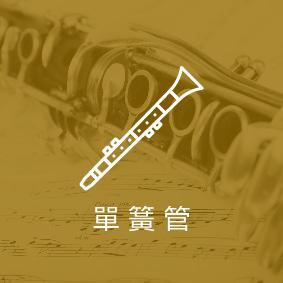 初学, 单簧管