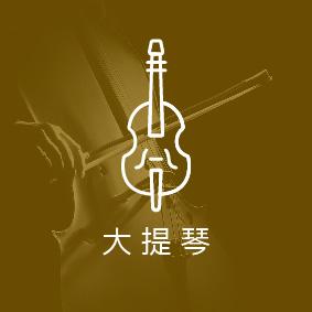 五級, 大提琴