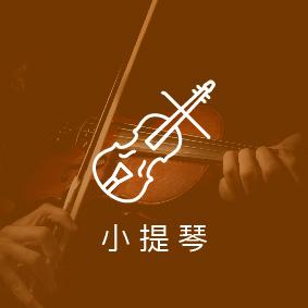一级, 小提琴