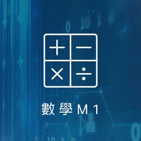 中四, 數學(M1)