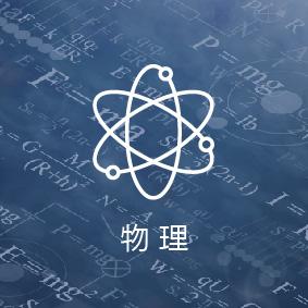 中四, 物理