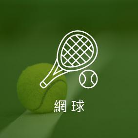 初级, 网球