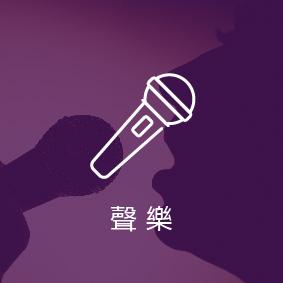 Beginner, Vocal Music
