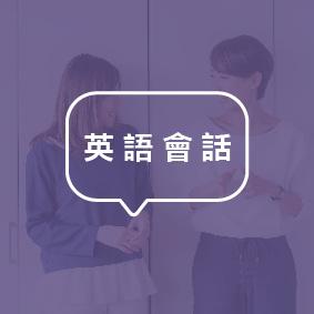 初級, 英語會話(小三)