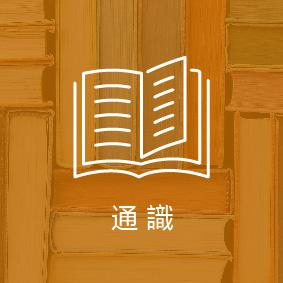 中六, 通識教育