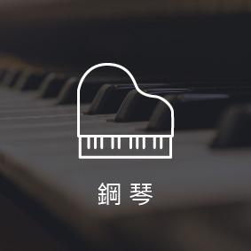 八級, 鋼琴