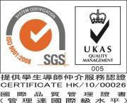 ISO 補習仲介認證